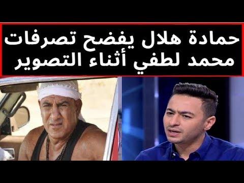 الفنان حمادة هلال يفضح تصرفات محمد لطفي العنيفة في تصوير فيلم 'تكسير وضرب برة المشهد'