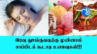 Foods We should not eat before bedtime | Tamil Health tips