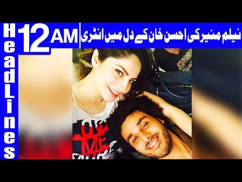 Neelum Munir and Ahsan Khan have paired up for Comdey Movie - Headlines -12 AM - 21 Nov 2017 - Dunya