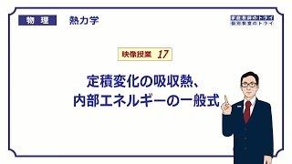 【高校物理】 熱力学17 定積変化の吸収熱 (28分)