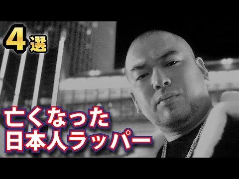 【伝説】亡くなってしまった日本人ラッパー4選!日本のヒップホップ界に伝説を残すMCたち