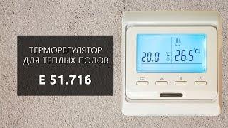 Обзор терморегулятора для теплого пола E 51.716 (Menred, Китай)