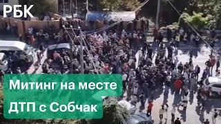 Фото На месте ДТП с Собчак в Сочи люди перекрыли дорогу и добились отмены одностороннего движения