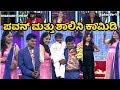 ಶಾಲಿನಿ, ಪವನ್ & ಸಂಜನಾ ಕಾಮಿಡಿ | Shalini, Pavana & Sanjana Performance In Bharjari Comedy | Episode 4 |