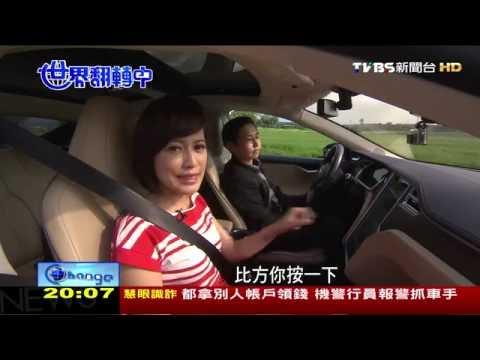 平價電動車駕車體驗 台灣供應商成就特斯拉 世界翻轉中第36集 20160703