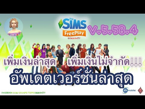 The Sims FreePlay•EP53  อัพเดตเวอร์ชั่นเพิ่มเงินล่าสุดV.5.58.4 ลิ้งวิธีดาวโหลดและติดตั้งอยู่ล่างคลิป