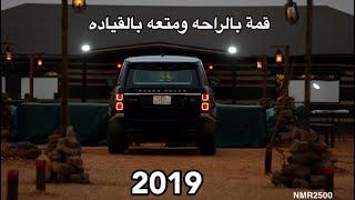 رنج روفر 2019 فوج جربته بالنفود وبالخط وبالمدينه متعه بالقياده وقمة الراحه