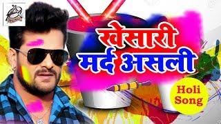 #Holi Song Khesari Lal Yadav और Chandani Singh | New Bhojpuri Holi Song 2019