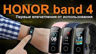 Обзор Honor Band 4 - новый фитнес браслет от Huawei (6+)