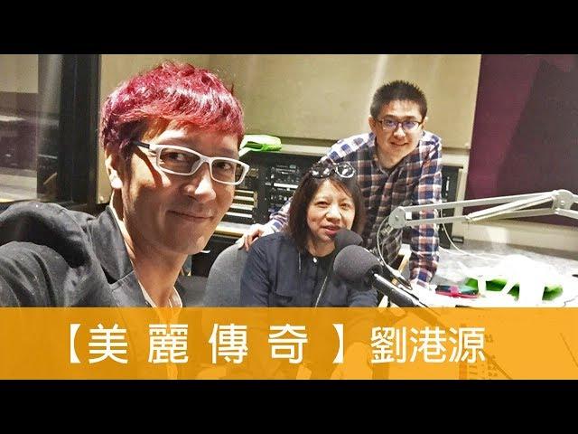 電台見證 劉港源 (美麗傳奇) (01/21/2018 多倫多播放)