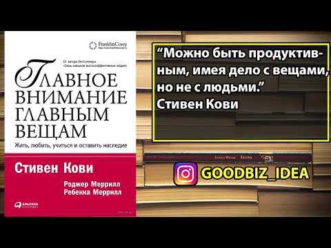 """Аудиокнига """"Главное внимание главным вещам. Жить, любить, учиться и оставить наследие"""" - Стивен Кови"""