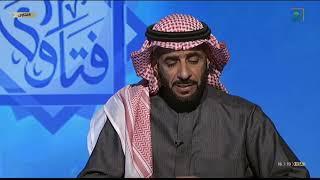 فتاوى مع معالي الشيخ صالح بن فوزان الفوزان   ليوم الخميس 1440/05/25هـ