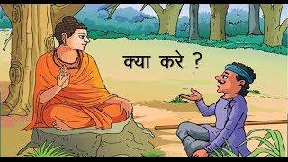 Gautam buddhas inspirational story in hindi Buddha and Followers  गौतम बुद्ध की प्रेरणादायक कहानी