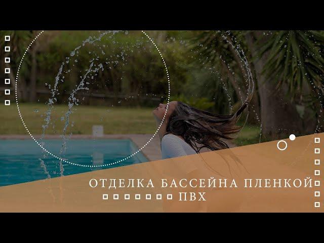 ✅ Отделка бассейна пленкой ПВХ🌡Все о бассейнах и фонтанах ⚜⚜⚜