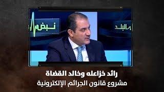 رائد خزاعله وخالد القضاة - مشروع قانون الجرائم الإلكترونية