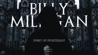 Billy Milligan - Привет из преисподней