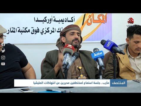 مأرب ... جلسة استماع لمختطفين محررين يرون قصص مؤلمة عن انتهاكات المليشيا