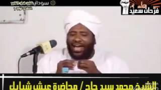محاضرة عيش شبابك - للشيخ محمد سيد حاج