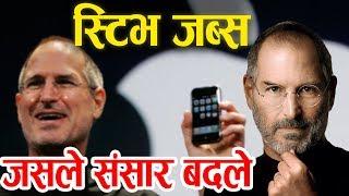 खानासमेत नपाउने एउटा केटाले कसरी संसार बदलिदियो यो भिडियोले बताउँछ A Biography of Steve Jobs