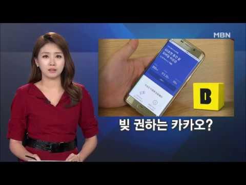 대학생도 300만 원 대출 뚝딱?…빚 권하는 카카오뱅크