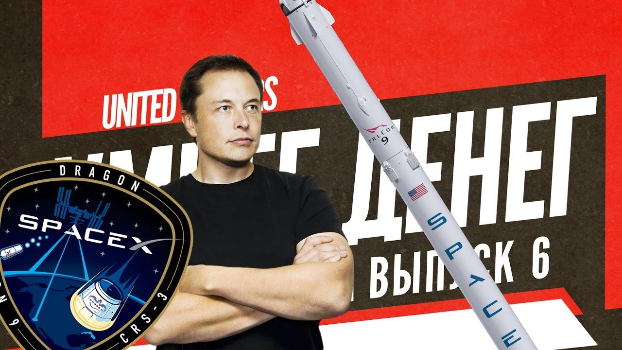 Империя Илона Маска: Космическая Одиссея Space X