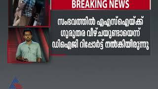 പരാതിക്കാരോട് മോശമായി പെരുമാറിയ നെയ്യാർ ഡാം പൊലീസ് എഎസ്ഐക്ക് സസ്പെൻഷൻ Neyyar Police case