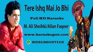 Sheihki Allan Faqeer-Tere Ishq mai jo bhi doob gaya (Karaoke)