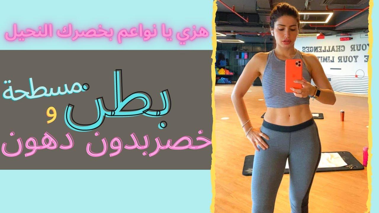 بطن ممسوحة وخصر نحيل | تمرين قصير لكن فعال جدا مع برنامج رياضي | flat belly and waist workout