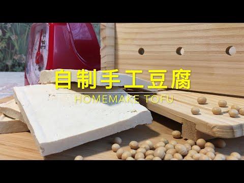 自制手工豆腐 HOMEMAKE TOFU【Eng Sub+中文字幕】天然、原味、健康,掌握住这个诀窍,自己在家做豆腐很简单