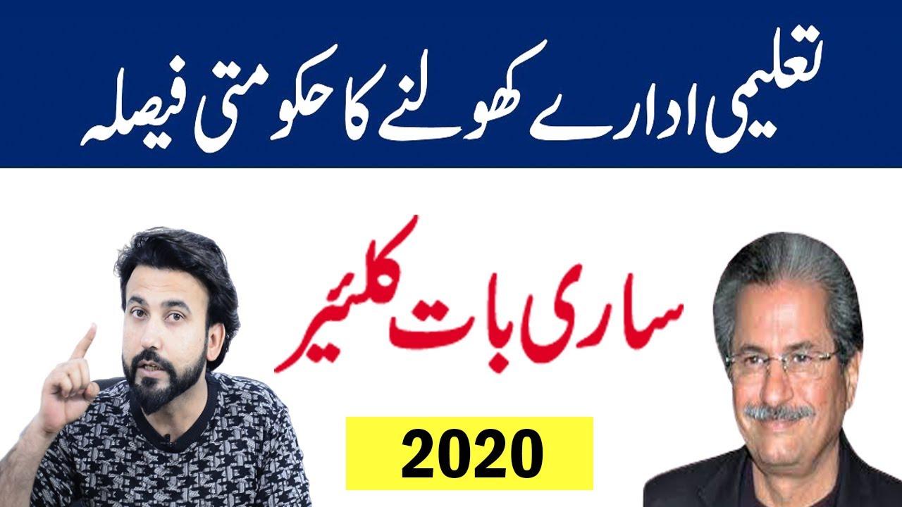 School College Open News 2020 in Pakistan