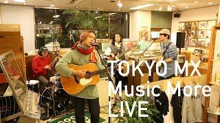 シャムキャッツ- 完熟宣言/逃亡前夜 (TOKYO MX LIVE in Music More)