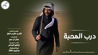 درب المحبة - حشان ال منجم   حصرياً ( 2020 )