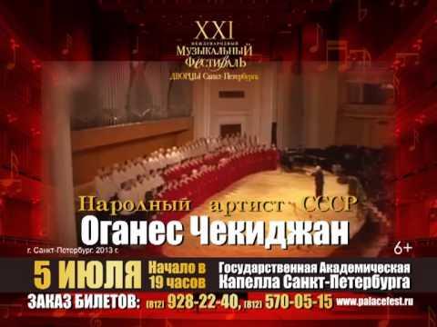 Государственная академическая хоровая капелла Армении