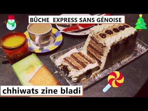 bûche-dernière-minute-sans-génoise-/last-minute-log-without-sponge-cake/#bucheexpress-#fêtenoël-🎄