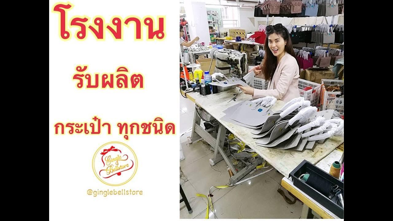 โรงงานผลิตกระเป๋าหนัง รับผลิตกระเป๋า รับทำกระเป๋า