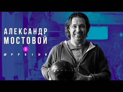 Александр Мостовой в OFFSIDE о Кубке Конфедераций и сборной России
