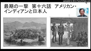 最期の一撃 第十六話 アメリカン・インディアンと日本人
