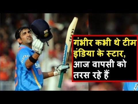 India's World Cup hero turns 36, Happy Birthday Gautam Gambhir | Headlines Sports