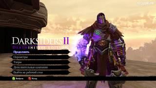 darksiders II. Прохождение. Баг в хрустальной башне