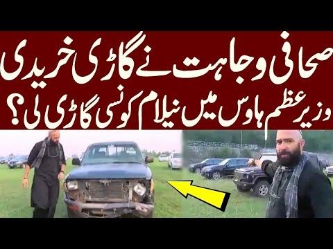 Wajahat Saeed Khan Buy PM House auctioned CAR What The Price??