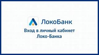Вход в личный кабинет Локо-Банка (lockobank.ru) онлайн на официальном сайте компании