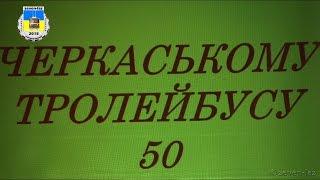 Черкасский троллейбус- Библиотека им. В. Симоненко 23.09.2015