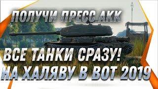 КАК ПОЛУЧИТЬ ПРЕСС АКК БЕЗ ЮТУБА в world of tanks 2019 СО ВСЕМИ ТАНКАМИ! пресс акк бесплатно wot