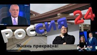 Осадок после просмотра Россия 24