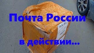Рашен Пост (Почта России)