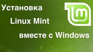Linux - Установка Linux Mint рядом с Windows. (BIOS & UEFI)