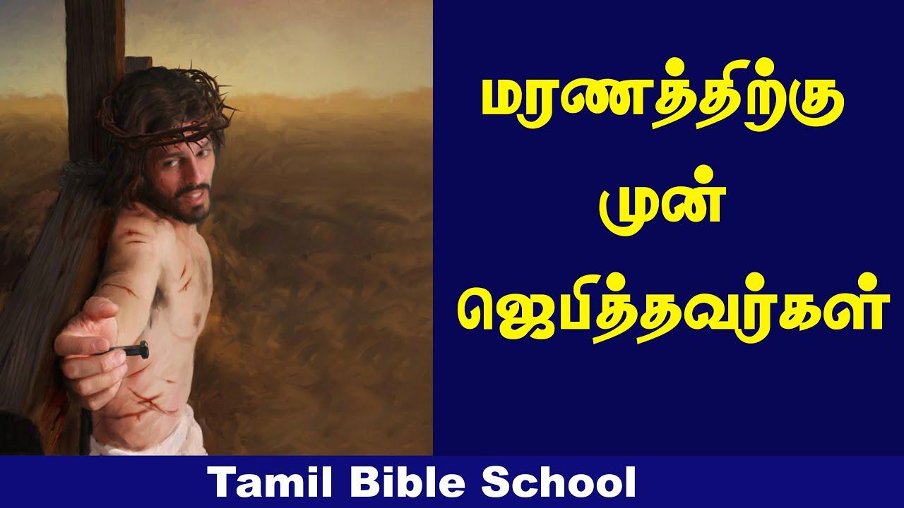 மரணத்திற்கு முன் ஜெபித்தவர்கள் | CHRISTIAN MESSAGES | TAMIL BIBLE SCHOOL STORIES | SHORTS PEBBLES