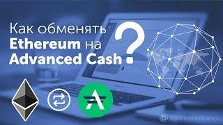 Как обменять Эфириум  на ADV CASH