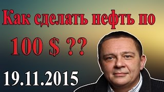 Степан Демура  -  Пиндосов бомбить будет сложно. Все очень хр*ново