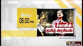Indru Ivar Promo - சீமானின் தமிழ் அரசியல் | Seeman Tamil Politics - 19/10/2018